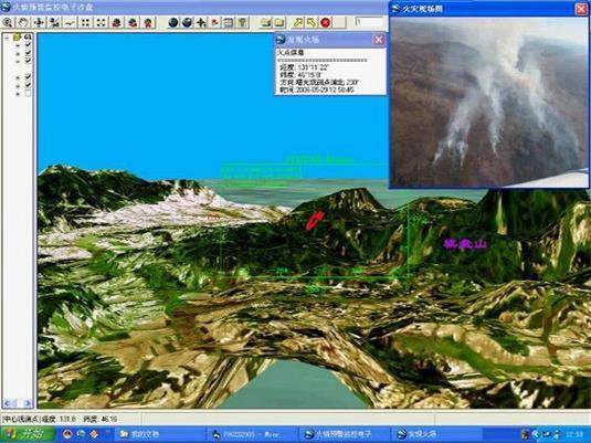 森林防火GIS信息管理系统