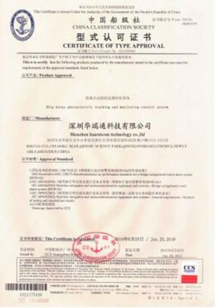 中国船级社CCS认证