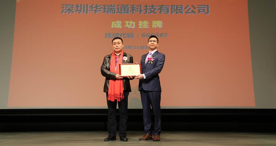 深圳华瑞通科技有限公司股权交易所成功挂牌上市