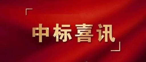 中标喜讯丨恭喜我公司成功中标海南电网18年生产工器具购置项目