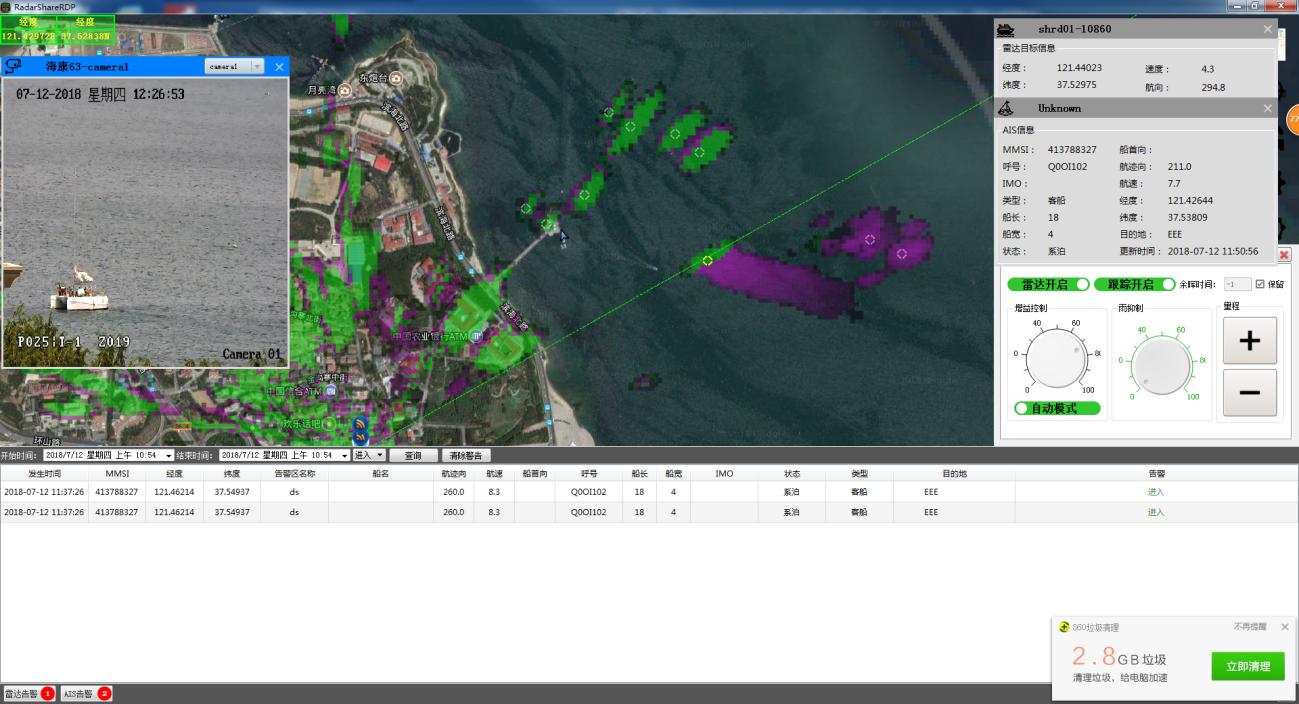 边海防近海船舶管理全天候远距离昼夜监测系统